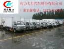江淮小型冷藏车价格厂家