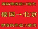 德国进口收音机到香港/香港包税进口收音机清关到北京