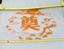 供应黑龙江殡葬用品优质陶瓷纤维寿垫同顺兴高温隔热垫