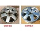 【十月大放价】轮毂修复|汽车轮
