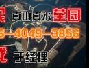 沈阳墓园_沈阳天福公墓-殡葬管理处公墓服务部