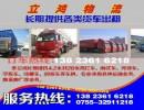 深圳龙岗到浙江13米17米9米6厢式货车出租