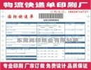 澳洲国际物流单快递面单印刷厂家 带可扫描真条码背面带胶快递单