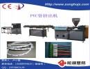 广东专业制造PVC管挤出机厂家