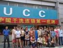 UCC绿色环保干洗机