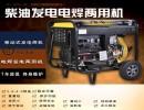 柴油发电电焊一体机