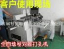 顺德PET/PC/PVC卷料单/双头卷对卷全自动打孔机
