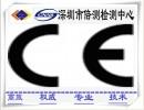 闹钟摄像机CE认证实验室深圳CE认证