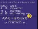 天津港二手机械进口报关清关服务公司