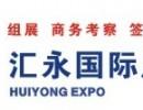2018越南国际加工及包装展