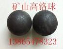 铁矿球磨机专用钢球黄四勇高铬球