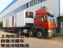 上海到成都冷链物流 自备冷藏货车 专业整车物流