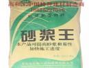 城口砂浆王 石灰精 砂浆增塑剂 支持批发1887522701