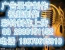 金彭三轮车促销录音制作广告语音