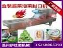 YJN-HZ-02盒装韩国泡菜酱菜封口机 酱菜真空封口机
