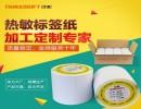 热敏标签纸生产厂家定做定制热敏纸艾利热敏纸各种规格厂家直销