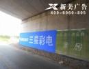 潜江墙体广告、做墙体广告找哪家、墙面广告制作
