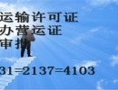 东城公司厢式货车办理北京道路运输许可证