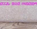 好师傅牌 PVC地板焊接工具 软木推板又称PVC排气板