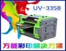 塑料uv亚克力 PVC数码喷绘机万能uv平板打印机