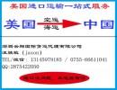 深圳机场进口美国汽车配件进口清关
