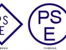 T8灯管做PSE认证费用多少?周期多久?
