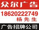 广州户外广告设计制作 广州众尔户外灯箱广告 户外广告制作