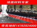 【PVC地板】塑胶地板片材室内乒乓球场拼装地板塑料地板 厂家