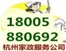 杭州下沙家政公司费用・专业地毯清洗