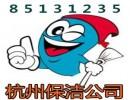 杭州滨江家政保洁公司价格・地毯清洗多少钱