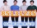 杭州滨江家政保洁公司价格・专业地毯清洗多少钱