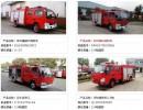 哪里有卖小型消防车消防洒水车价格多少钱