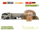 FBA头程发货到德国亚马逊双清包税到门便宜的货代