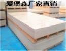山东厂家供应超薄耐腐蚀pvc板材  白色pvc塑料板