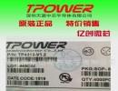全系列高精度低电压检测IC/芯片