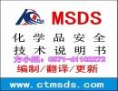 轮胎MSDS/汽车轮胎MSDS