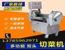 大型双头多功能切菜机 蔬菜土豆切片机萝卜切丁机全能切菜机
