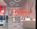 咖啡机多少钱/咖啡机价格/四川速溶咖啡机