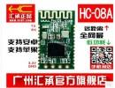 汇承自带针脚位HC-08A蓝牙4.0 BLE低功耗串口模块