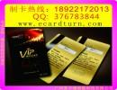 易卡通专用团队设计PVC卡面,感应芯片卡设计标准,RFID