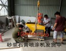 G5石膏喷涂机体积小进口机器操作便捷