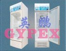 英鹏防爆玻璃门冷藏冷柜250升/防爆冰箱厂家