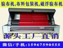 深圳针织布料验布机,磁悬浮双面验布机厂家