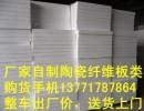 厂供高密度陶瓷纤维板,1260挡火板,50张起价格95元/张