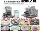 重庆自动四头汤圆机 汤圆成型摆盘搓圆一体机 多头汤圆机多少钱