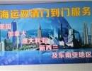 从上海搬家到墨尔本红木家具行李托运4008077868