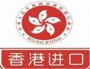 香港进口皮具箱包到广西