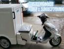 三轮电动冷藏车 移动冷箱 小冰箱