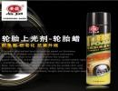 安骏/轮胎光亮剂/全国物流包邮/ 轮胎泡沫光亮剂/轮胎蜡