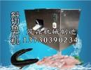 水产品加工设备 均匀刀切鲜鱼机 大产量切鲜鱼肉片机器